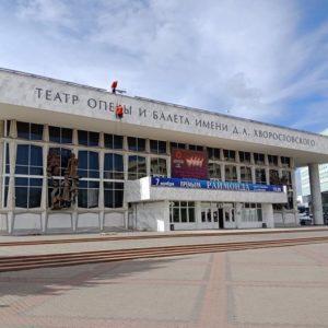 Красноярский Театр Оперы и Балета имени Дмитрия Хворостовского!